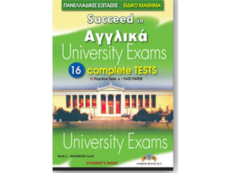 Succeed in Αγγλικά Ειδικό Μάθημα - Book 2 - (16 Practice Tests) Self Study Edition
