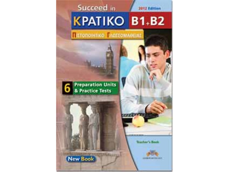 Succeed in Κρατικό Β1+Β2 (6 Practice Tests & 6 Preparation Units) 2012 Edition Audio CDs