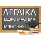 Αγγλικά - Ειδικό Μάθημα